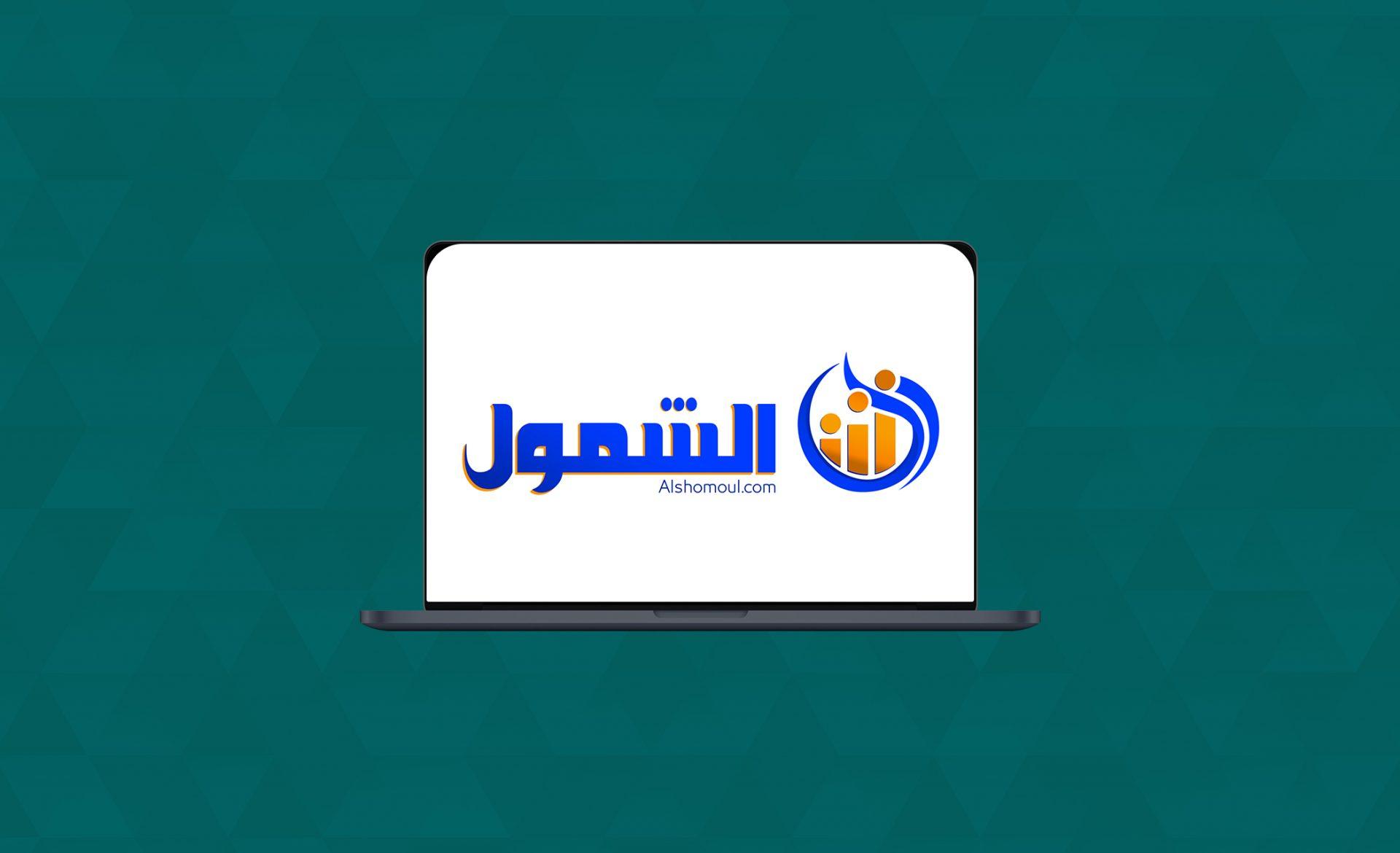 Alshomoul Logo