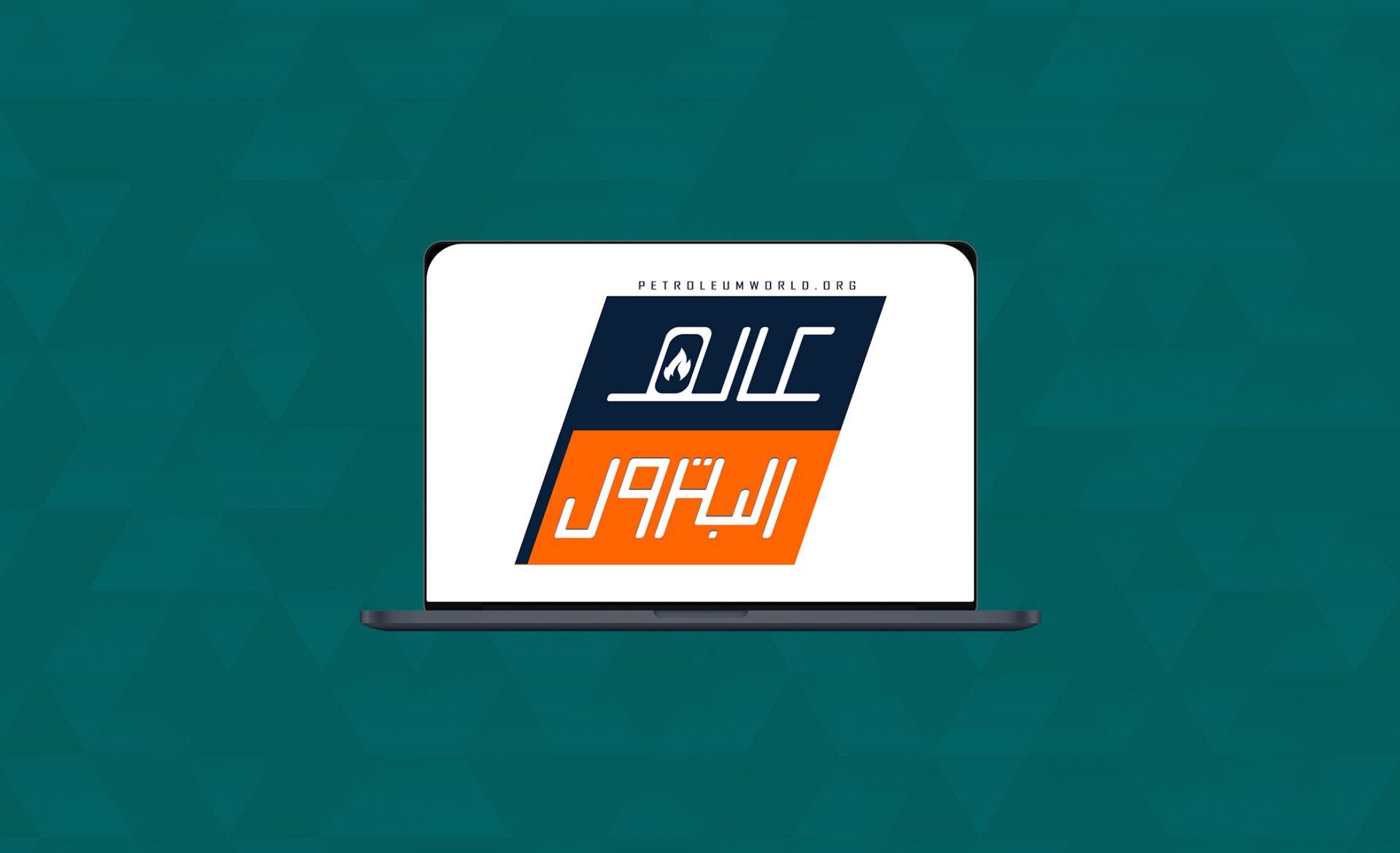 Petroleum World Logo