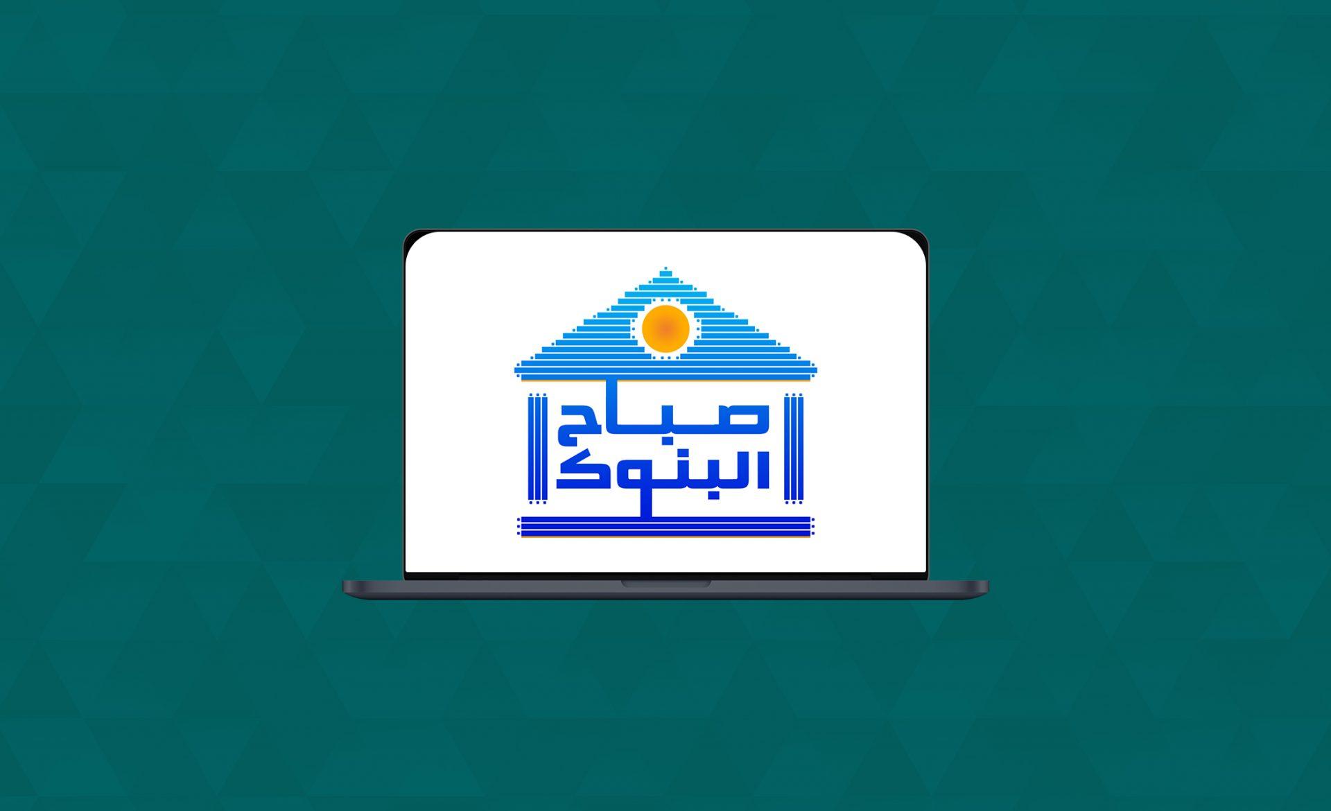 Banks Morning Logo