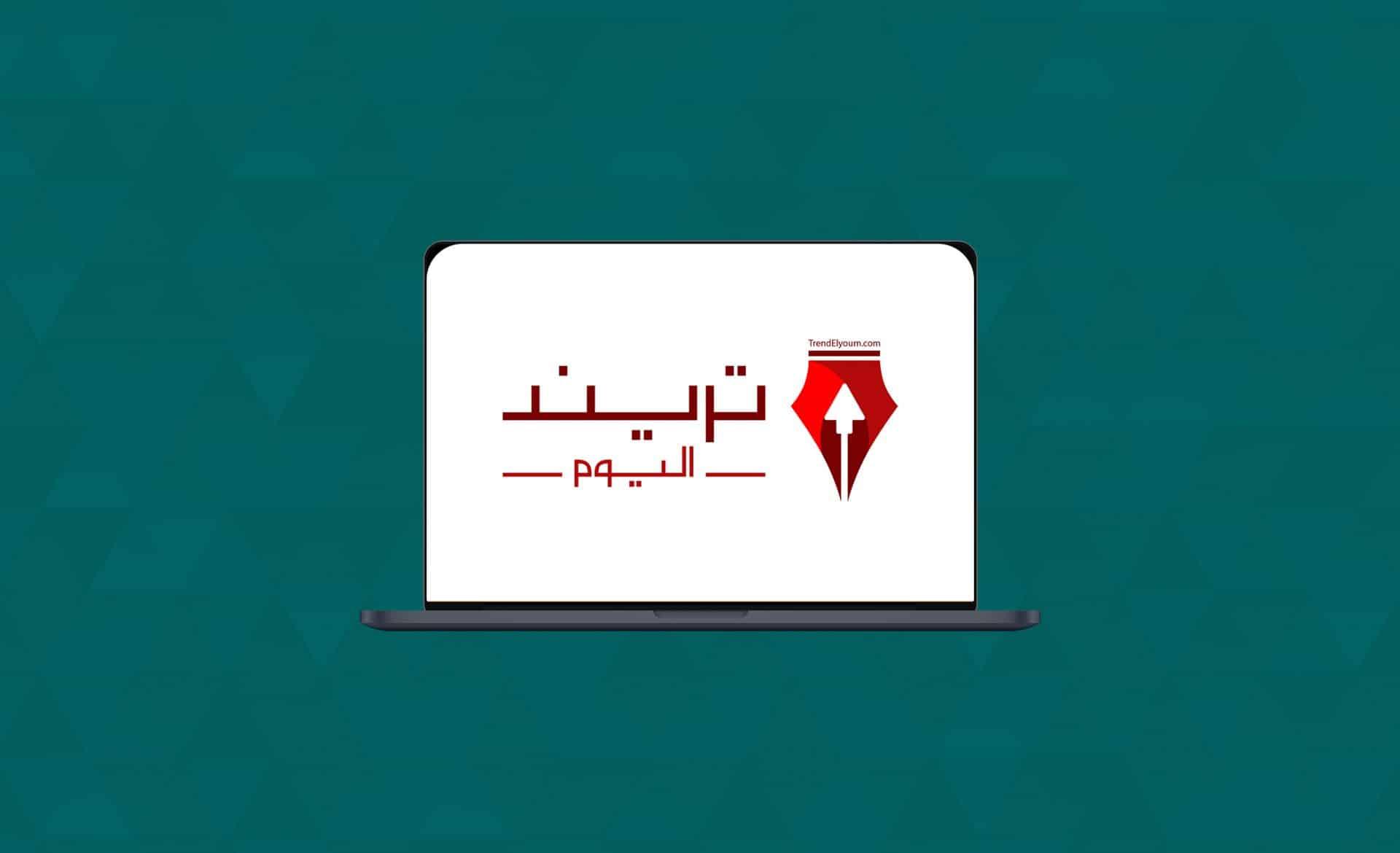 Trend ELyoum Logo